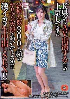 【あいか動画】ヤリマン天使・あいかちゃんに激イカせ生中出しSEX!! -素人
