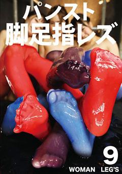 【冬愛ことね動画】パンスト脚足指レズビアン -マニアック