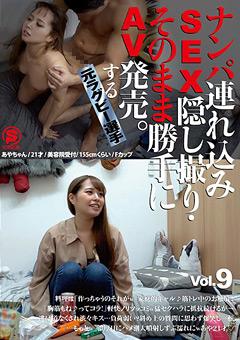【あや動画】SEX隠し撮り・そのまま勝手にAV発売。元ラグビー選手9 -盗撮