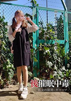 【夏原唯動画】後催●中毒-彼女の隙間-ギャップ–夏原唯 -辱め