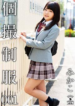 【あべみかこ動画】個撮制服-001-みかこ-あべみかこ -女子校生