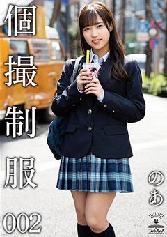 【栄川乃亜動画】個撮制服-002-のあ-栄川乃亜 -女子校生