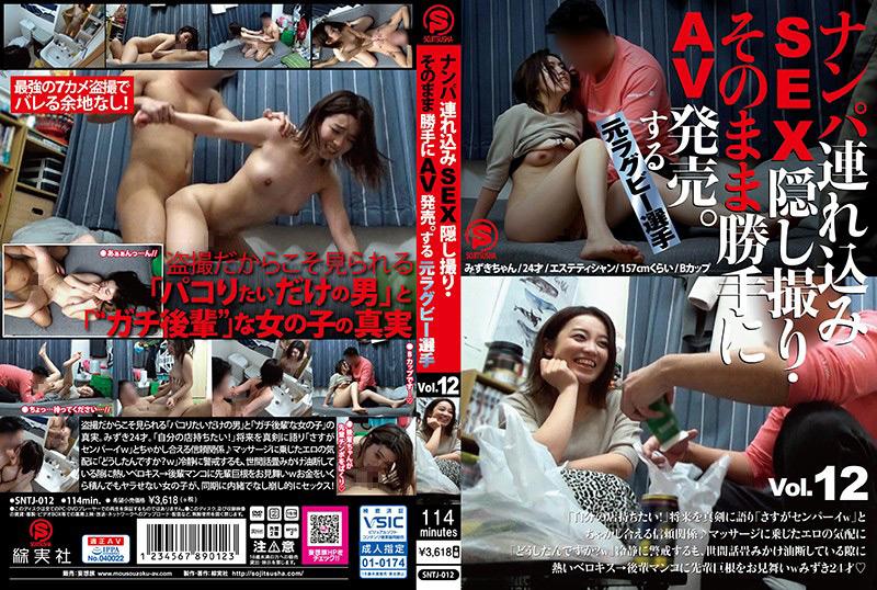 IdolLAB | mousouzoku-7048 SEX隠し撮り・そのまま勝手にAV発売。元ラグビー選手12
