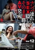 SEX隠し撮り・そのまま勝手にAV発売。元ラグビー選手12