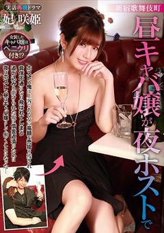 【妃咲姫動画】新宿歌舞伎町-昼キャバ嬢が夜ホストで-妃咲姫 -ニューハーフ