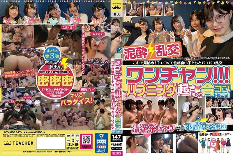 IdolLAB | mousouzoku-7099 ワンチャン!!!ハプニング起きまくり合コン[第三回]