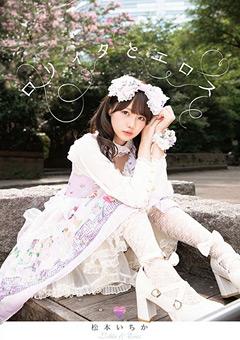 【松本いちか動画】ロリィタとエロス-松本いちか -素人