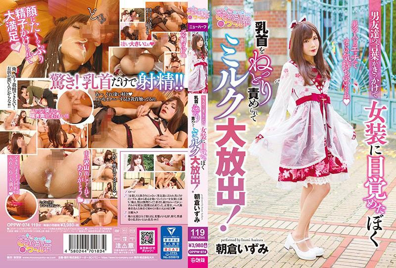 IdolLAB | mousouzoku-7173 男友達の言葉がきっかけで女装に目覚めたぼく。