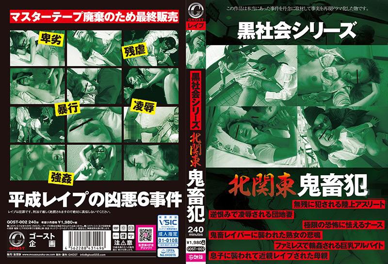 IdolLAB | mousouzoku-7286 黒社会シリーズ 北関東 鬼畜犯