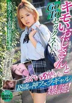 【生駒みく動画】キモいおじさんとGOTOSEX!-生駒みく(18歳) -素人