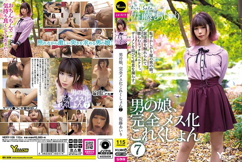 IdolLAB   mousouzoku-7408 男の娘、完全メス化これくしょん 7 佐藤あいり