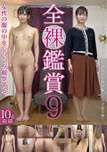 全裸鑑賞9