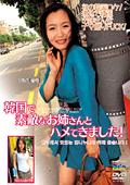 韓国で素敵なお姉さんとハメてきました!|人気の外国人動画DUGA