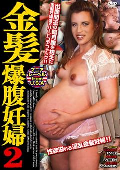 金髪爆腹妊婦2