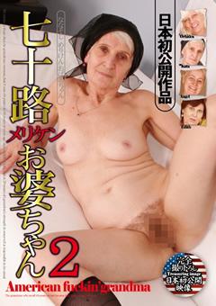 七十路メリケンお婆ちゃん2