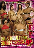 黒人爆腹妊婦集団セックス