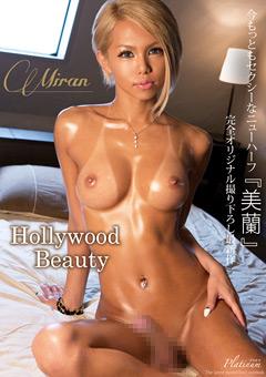 Hollywood Beauty 今もっともセクシーなニューハーフ『美蘭』完全オリジナル撮り下ろし最新作