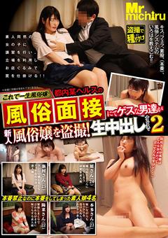 【新村あかり動画】ゲスな男達が新人風俗嬢を盗撮!生中出しするまで2-素人