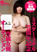 ミスターミチル5周年記念専属女優オーディション