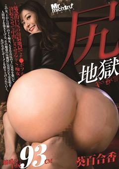 【葵百合香動画】尻地獄-葵百合香 -マニアック