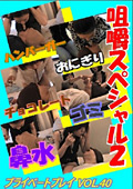 プライベートプレイ40 咀嚼スペシャル2|人気の 人妻・熟女の乱交エロ動画DUGA