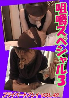 【M男動画】プライベートプレイ49-咀嚼スペシャル3のダウンロードページへ