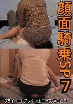 【M男動画】プライベートプレイオムニバス9-顔面騎乗SP7