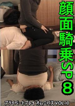 【M男動画】プライベートプレイオムニバス10-顔面騎乗SP8