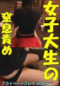 プライベートプレイ VOL.51 女子大生の窒息責め