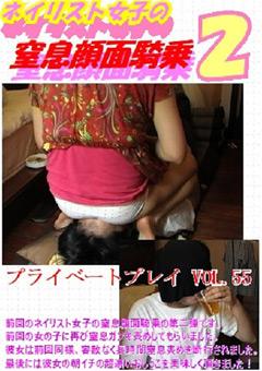 【M男動画】先行プライベートプレイ55-ネイリスト女子の窒息顔面騎乗2