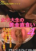 プライベートプレイ VOL.60 女子大生の黄金直食い4
