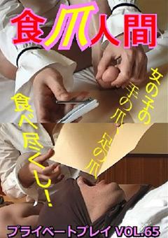 【M男動画】先行プライベートプレイ-VOL.65-食爪人間