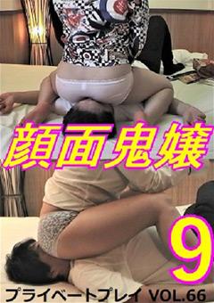 「プライベートプレイ VOL.66 顔面鬼嬢9」のパッケージ画像