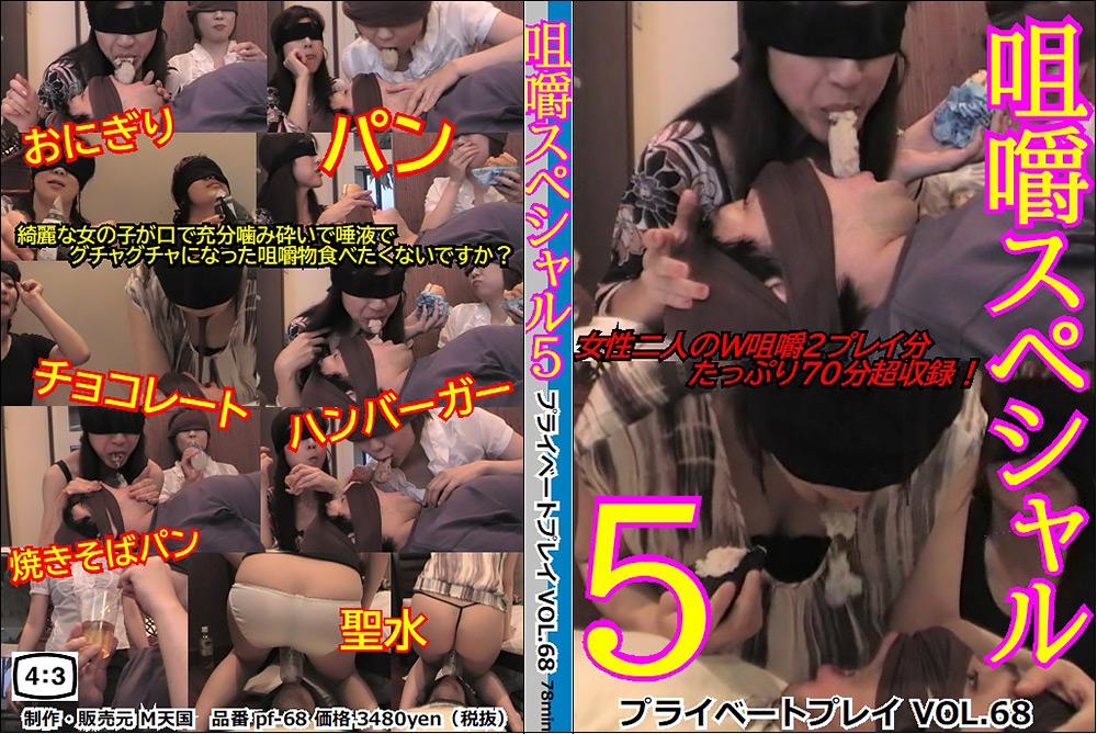 プライベートプレイ VOL.68 咀嚼スペシャル5