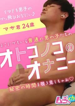 【マサ動画】オトコノコのオナニー-マサ君24歳 -ゲイ