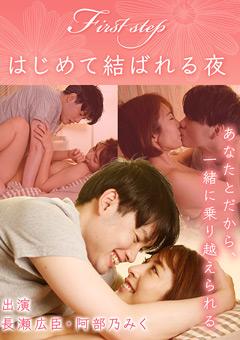 【長瀬広臣動画】First-step~はじめて結ばれる夜~ -ドラマ