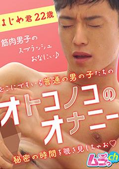 【はじめ動画】オトコノコのオナニー-はじめ君22歳 -ゲイ