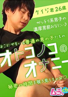 【ケイジ動画】オトコノコのオナニー-ケイジ君26歳 -ゲイ