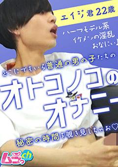【エイジ動画】オトコノコのオナニー-エイジ君22歳 -ゲイ
