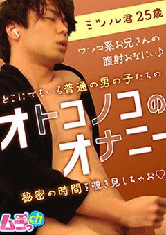 【ミツル動画】オトコノコのオナニー-ミツル君25歳 -ゲイ