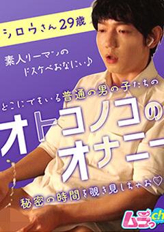 【シロウ動画】オトコノコのオナニー-シロウさん29歳 -ゲイ