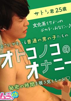 【サトシ動画】オトコノコのオナニー-サトシ君25歳 -ゲイ