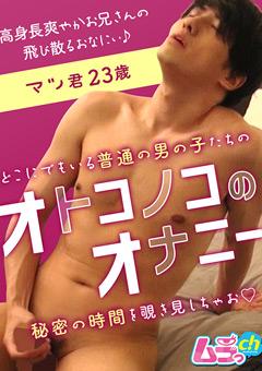 【マツ動画】オトコノコのオナニー-マツ君23歳 -ゲイ