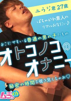 【ユウジ動画】オトコノコのオナニー-ユウジ君27歳 -ゲイ