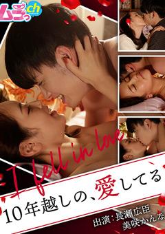 【長瀬広臣動画】I-fell-in-love-~10年越しの、愛してる~ -ドラマ