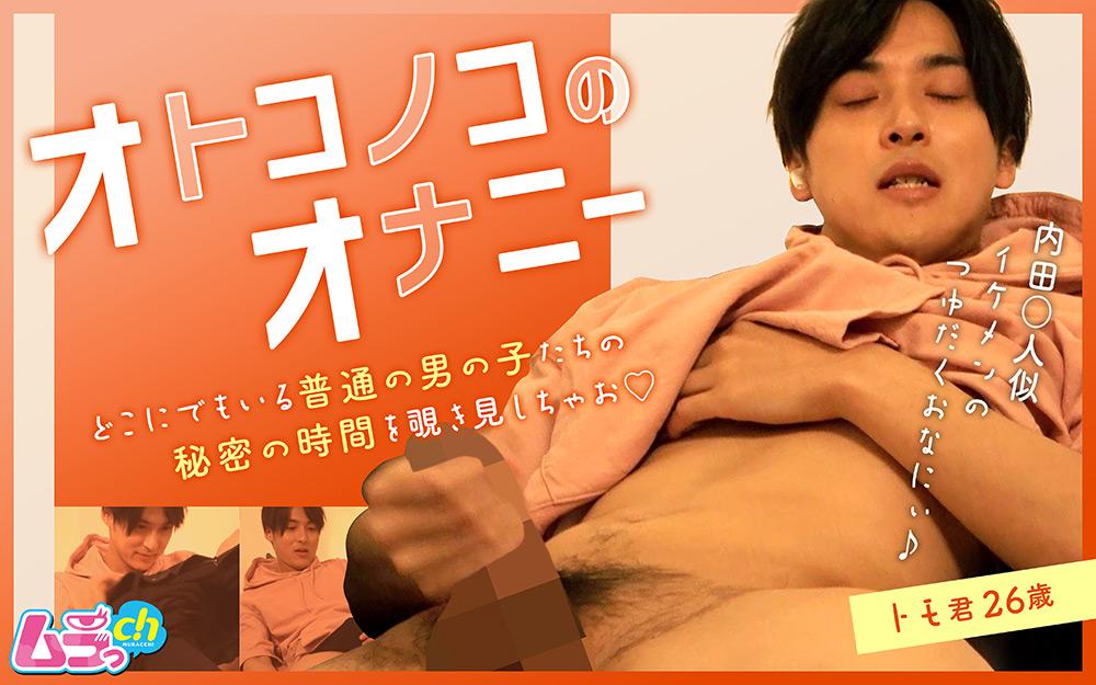 オトコノコのオナニー トモ君26歳