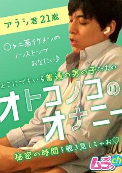 【アラシ動画】オトコノコのオナニー-アラシ君21歳 -ゲイのダウンロードページへ