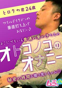 【ヒロタカ動画】オトコノコのオナニー-ヒロタカ君24歳 -ゲイ