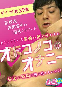 【ダイゴ動画】オトコノコのオナニー-ダイゴ君29歳 -ゲイ