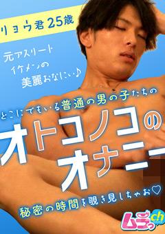 【リョウ動画】オトコノコのオナニー-リョウ君25歳 -ゲイ